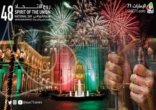 الذكرى الـ48 لقيام الاتحاد.. حضرت جولة الاحتفالات وغُيبت دولة العدالة!