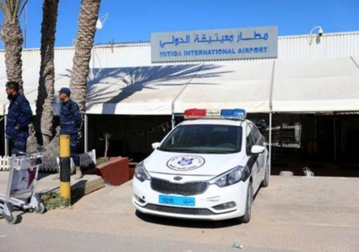 ليبيا.. مطار معيتيقة في طرابلس يعلن إعادة فتح المجال الجوي
