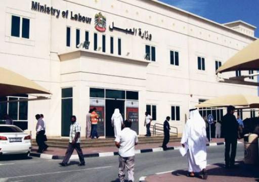 بلومبيرغ: تدهور كبير لسوق العمل في الإمارات والشركات تحجم عن التوظيف