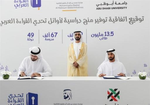 منح دراسية لأوائل تحدي القراءة العربي لمدة عشر دورات قادمة