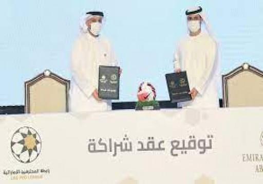 """""""قصر الإمارات"""" ينضم إلى رعاة """"رابطة المحترفين"""""""