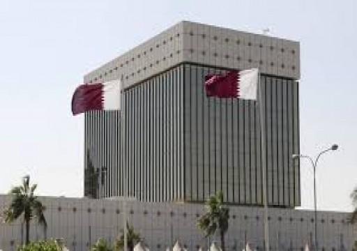 احتياطي قطر الأجنبي يرتفع 16.5 بالمئة خلال سبتمبر