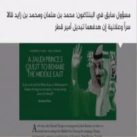 نيويوركر: أبو ظبي والرياض كانتا ستغزوان قطر