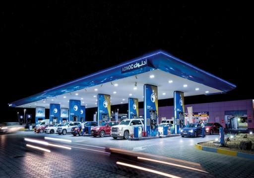 """""""أدنوك"""" تعلن أسعار الوقود في الدولة لشهر سبتمبر"""