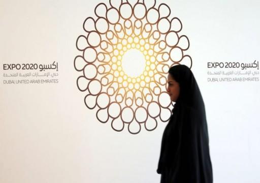 رسميا.. الإمارات تطلب تأجيل إكسبو 2020 دبي إلى أكتوبر 2021 بسبب كورونا