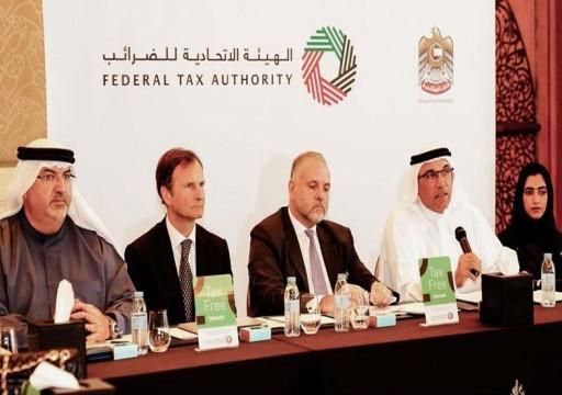 الاتحادية للضرائب: رد القيمة المضافة للسياح يبدأ اعتباراً من الأحد المقبل