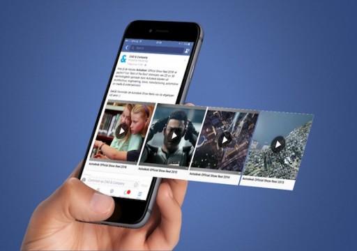 فيسبوك تخفض دقة الفيديو في أوروبا بسبب كورونا