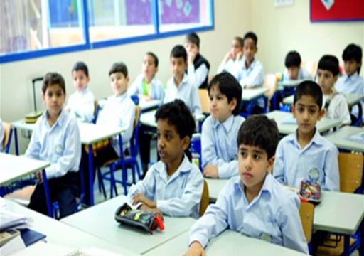 مدارس خاصة تمنح رياض الأطفال والصفوف الأولى إجازة نهاية العام مبكراً