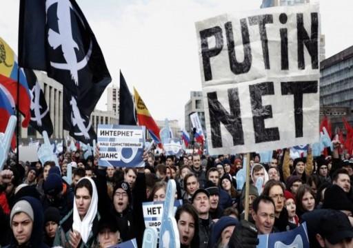 الآلاف يتظاهرون ضد مشروع قانون الإنترنت في روسيا