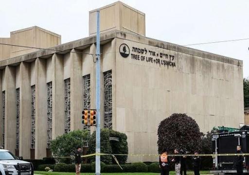 توجيه 29 اتهاما لمنفذ الهجوم على الكنيس اليهودي في بيتسبرغ