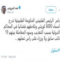 الإمارات تحاول التدخل في الخلاف الفلبيني الكويتي