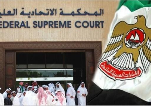 صحيفة: الإمارات رفضت طلبا لبنانيا بزيارة معتقلين بتهمة التجسس لديها