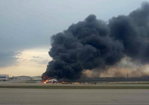 مقتل 41 شخصا في حريق طائرة روسية بعد هبوطها اضطراريا في موسكو