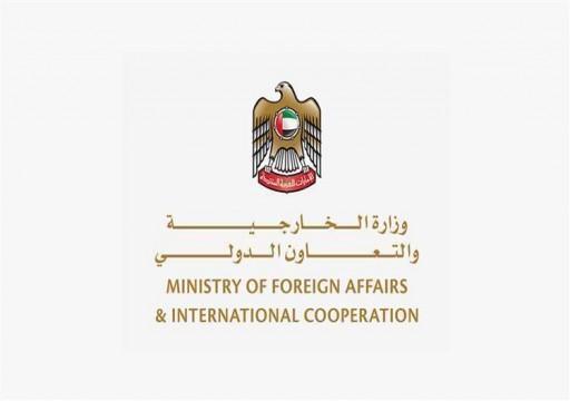 الإمارات تتسلم 7 من مواطنيها ومصريين كانوا محتجزين في إيران