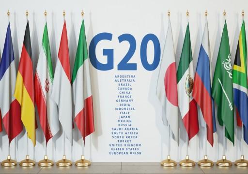مجموعة العشرين تعقد اجتماعا استثنائيا بشأن أفغانستان الشهر المقبل