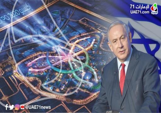 نتنياهو: إسرائيل ستشارك في معرض إكسبو العام المقبل في دبي
