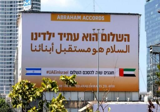 """أبوظبي تهدف لنشاط اقتصادي بقيمة تريليون دولار مع """"إسرائيل"""" بحلول 2031"""