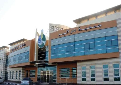 دار البر: 51 ألف مستفيد من زكاة الفطر العام الماضي