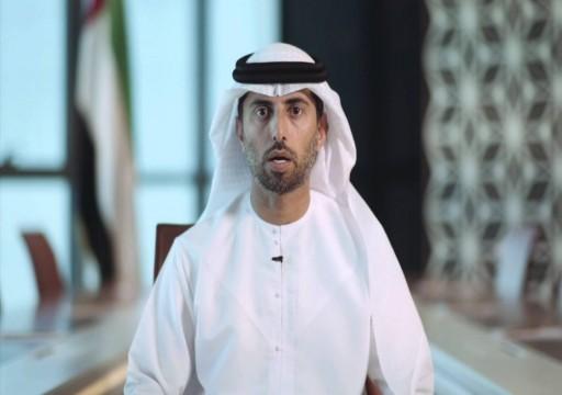 وزير الطاقة: الإمارات سترفع إنتاج النفط إذا اقتضت الضرورة