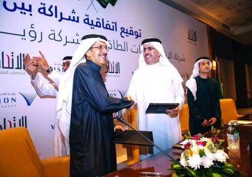 «الاتحاد إسكو» تؤسيس شركة لخدمات الطاقة في السعودية