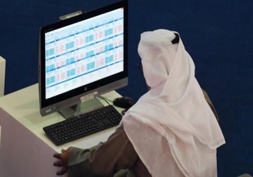 حكومة أبوظبي تفعل نظام العمل عن بعد لبعض الموظفين