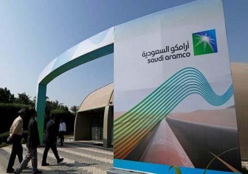 بلومبرج: أبوظبي تعتزم استثمار 1.5 مليار دولار باكتتاب أرامكو