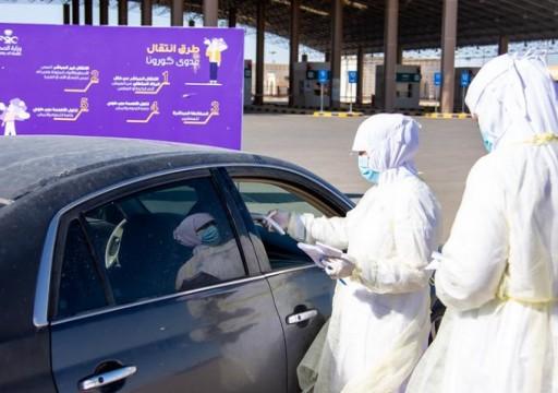 السعودية تفرض قيوداً إضافية على دخول مواطني دول الخليج والمقيمين فيها