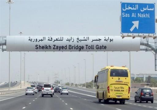 لا مخالفات على مركبات أبوظبي في حال المرور من بوابة التعرفة دون رصيد