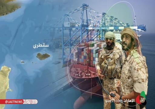 جزيرة سقطرى.. أبوظبي ترسل لمليشياتها أسلحة في سفينة تتبع مؤسسة خيرية إماراتية