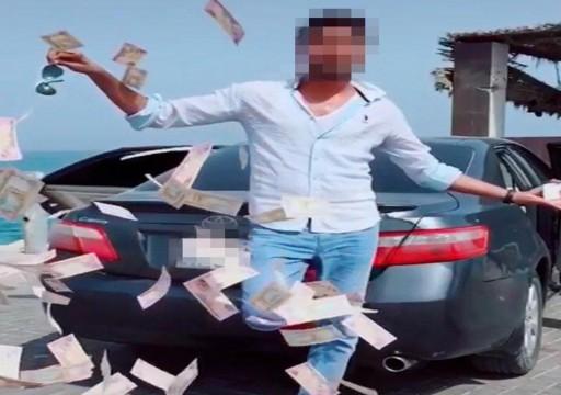 دبي.. الإطاحة بشاب يرمي الأوراق النقدية بقصد التفاخر