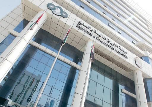 الأوراق المالية تعتمد اندماج أبوظبي التجاري والاتحاد الوطني