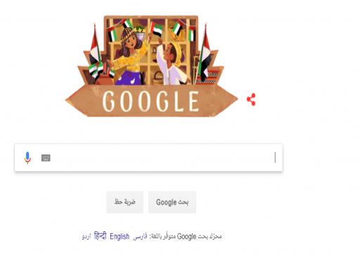 «غوغل» يحتفل باليوم الوطني الـ47 لدولة الإمارات