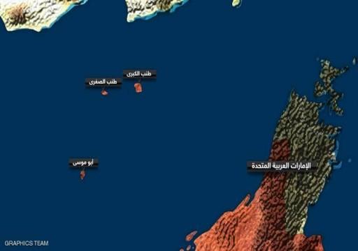 """الإمارات تهدد باللجوء إلى """"محكمة العدل الدولية"""" بشأن الجزر الثلاث"""