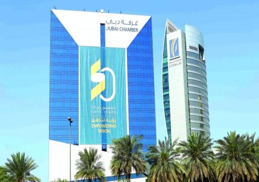 نحو 16 ألف شركة تنضم لغرفة دبي في ثمانية أشهر