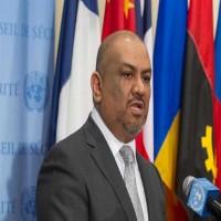 تعيين مندوب اليمن في الأمم المتحدة وزيرا للخارجية في الحكومة الشرعية