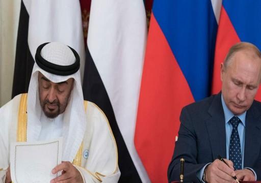 أبوظبي وموسكو توقعان 10 صفقات بأكثر من 1.3 مليار دولار