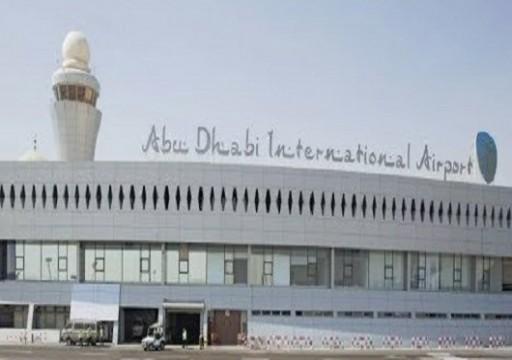 مطارات أبوظبي تبحث تطوير مطارات مع رومانيا