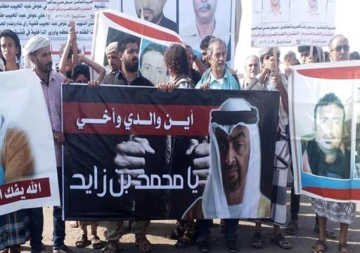 مظاهرة بعدن للمطالبة بالإفراج عن معتقلي السجون الإماراتية