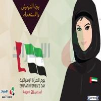 لا تحصد سوى الاحتفال.. المرأة الإماراتية تواجه التهميش والاستخدام في الدولة!