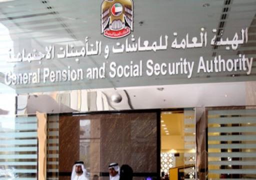 المعاشات: التسجيل والاشتراك عن العاملين في القطاعين الحكومي والخاص إلزامي