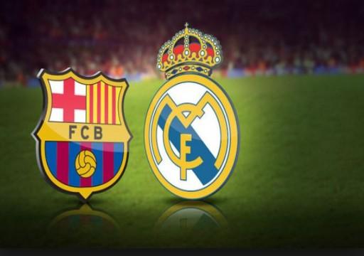 قمة نارية بين برشلونة وريال مدريد في نصف نهائي كأس الملك