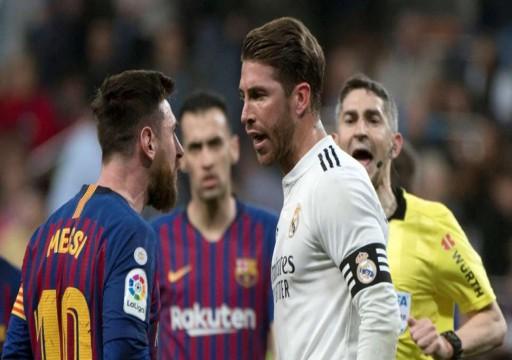 الريال وبرشلونة أمام سوسييداد وبلباو في كأس إسبانيا