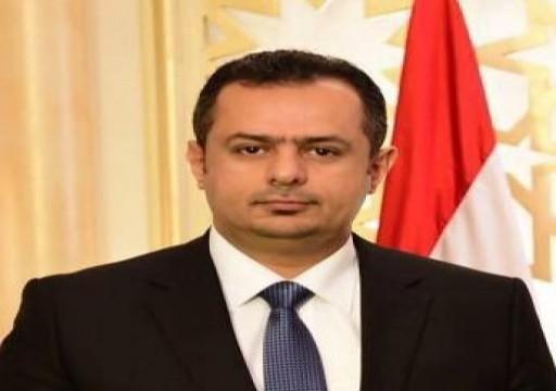 الرئيس اليمني يعيّن رئيس جديد للحكومة ويحيل السابق للتحقيق