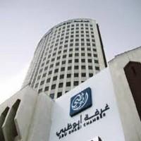 «غرفة أبوظبي» تتيح استخراج شهادة المنشأ إلكترونياً عبر موقعها