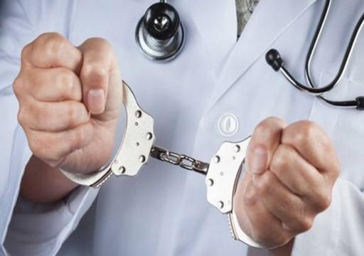 """""""الصحة"""" تحقق في 40 شكوى خاصة بالأخطاء الطبية سنوياً"""