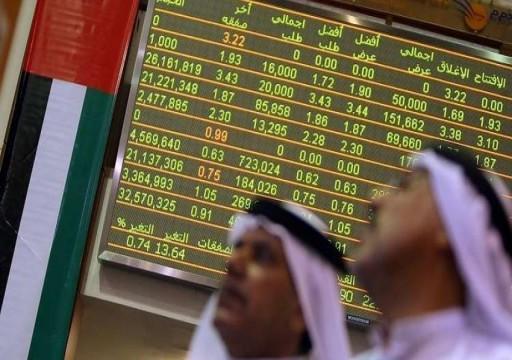 ارتفاع بورصة أبوظبي وهبوط في دبي مع تراجع أسهم الاستثمار والبنوك