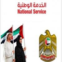 الخدمة الوطنية تعلن استمرار فتح باب التسجيل لأبناء المواطنات