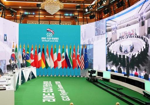 قادة مجموعة العشرين يعقدون اجتماعا استثنائيا عن أفغانستان