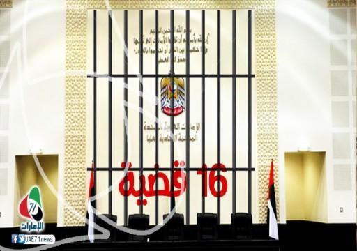 مرسوم اتحادي بتعديل قانون العقوبات يثير الجدل في الدولة