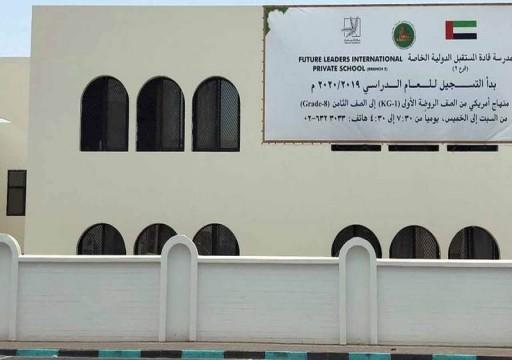 «التعليم والمعرفة» تؤجر 4 مدارس شاغرة في أبوظبي